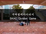SKAC Volleyball Divisional Game
