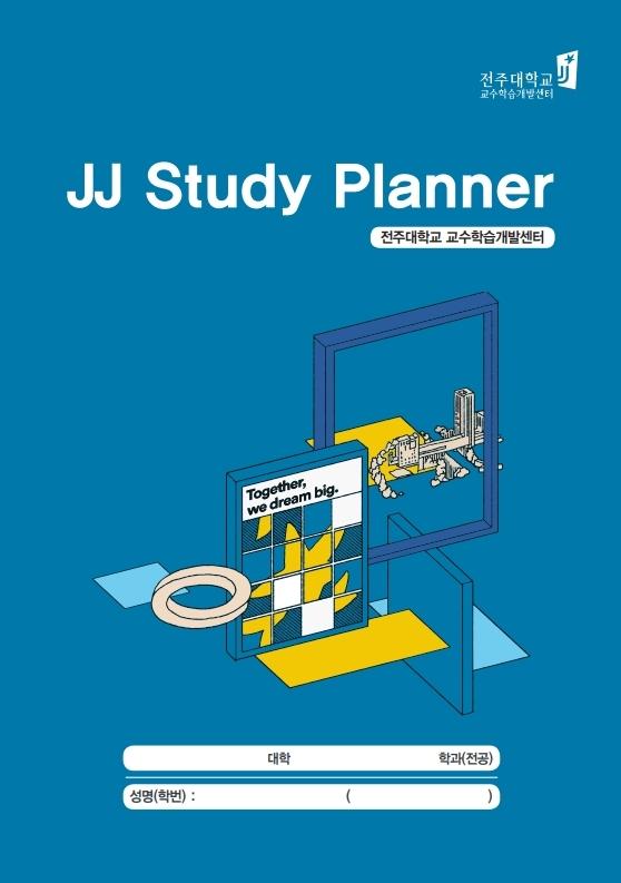 학습플래너.pdf_page_1.jpg