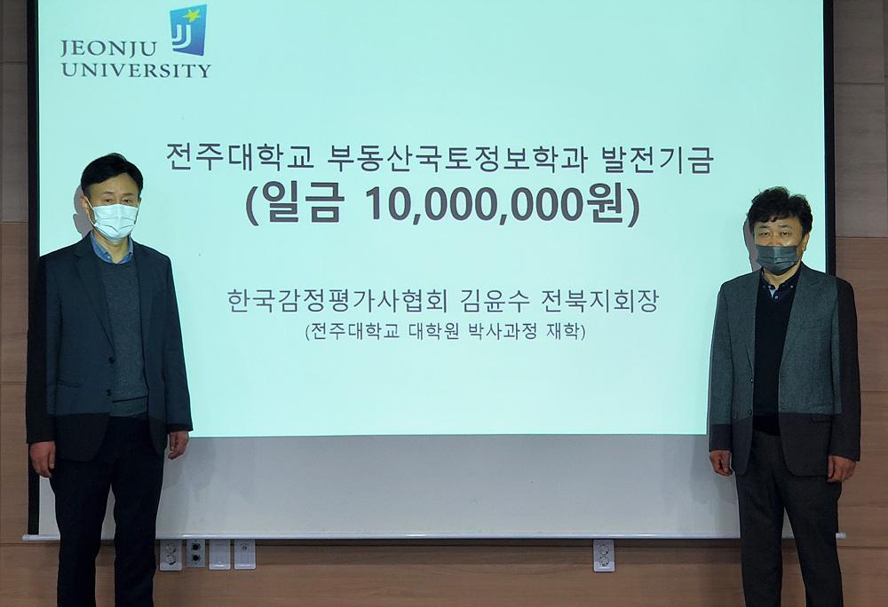 한국감정평가사협회 전북지회, 전주대에 발전기금 1,000만원 기탁.jpg