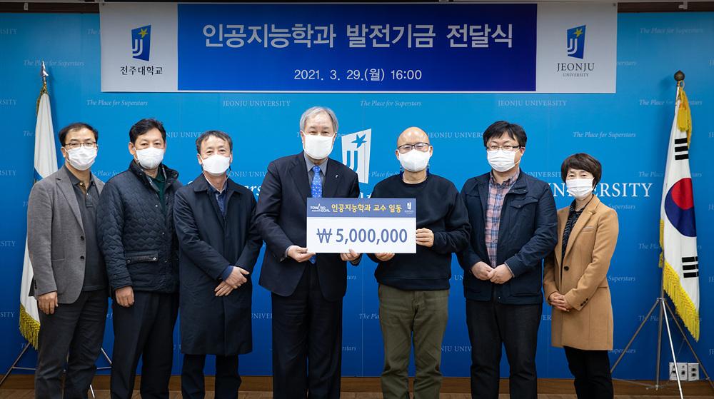 (중앙 좌 이호인 총장, 우 고선우 학과장) 전주대 인공지능학과, 'AI 선두주자 양성' 발전기금 500만원 기탁.jpg