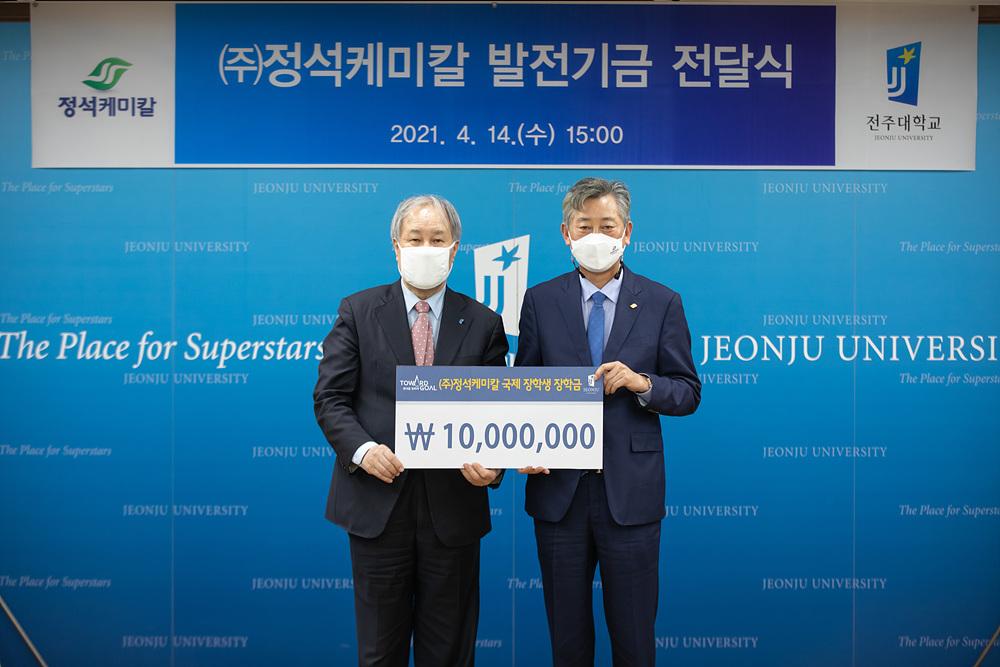 정석케미칼, 전주대 유학생에 1,000만원 후원.jpg