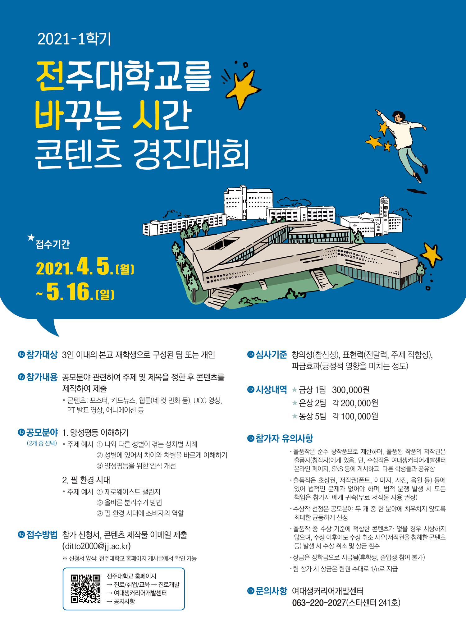 전주대-시간-콘텐츠-경진대회-포스터-최종-01.jpg