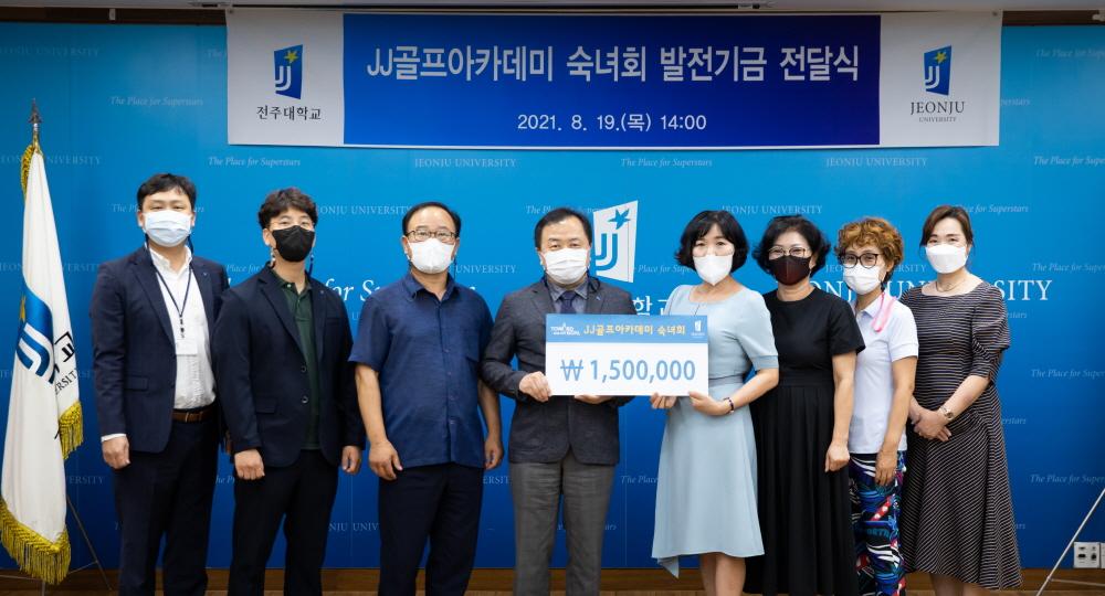 전주대 평생교육원 숙녀회, 발전기금 150만원 기부(2).jpg