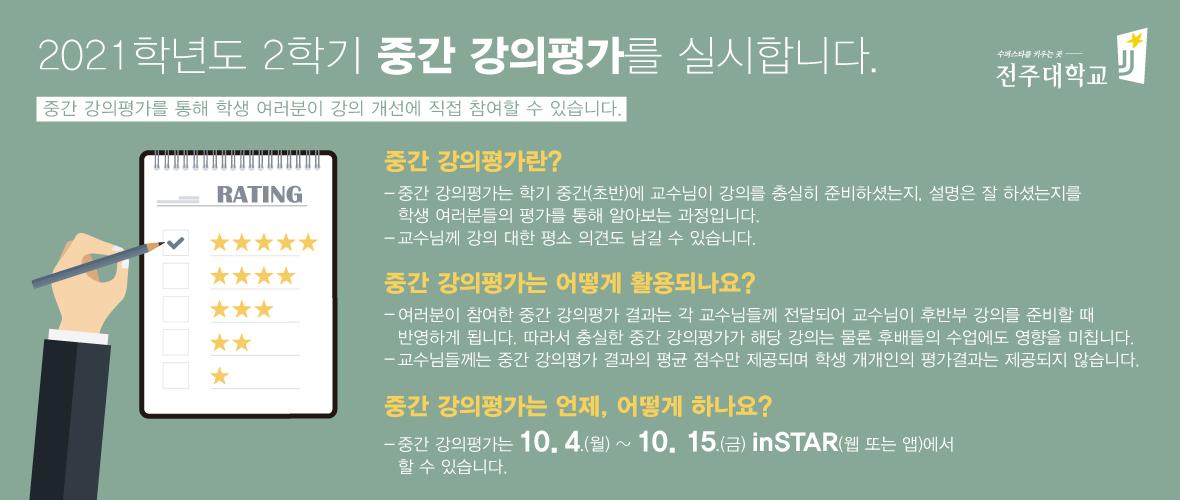 2021-2학기-중간강의평가.png